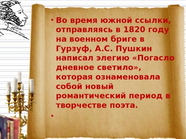 Во время южной ссылки, отправляясь в 1820 году на военном бриге в Гурзуф, А.С. Пушкин написал элегию «Погасло дневное светило», которая ознаменовала собой новый романтический период в творчестве поэта.