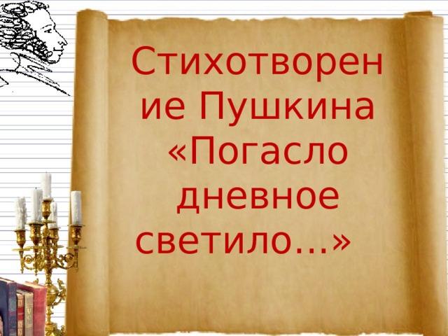 Стихотворение Пушкина «Погасло дневное светило…»