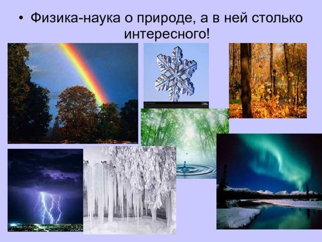 острове физика наука о природе фото этом мастер-классе покажу