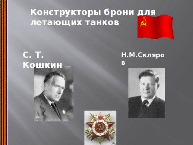 Конструкторы брони для летающих танков С. Т. Кошкин Н.М.Скляров