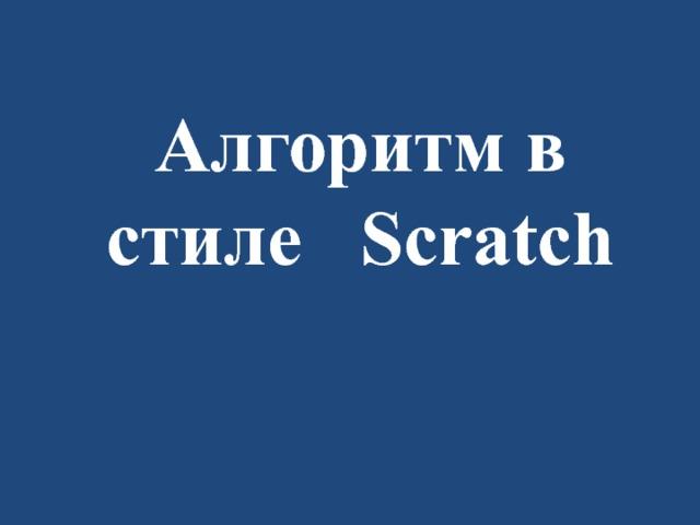Алгоритм в стиле Scratch