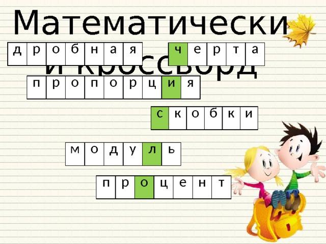 Математический кроссворд д р о б н а я ч е р т а п р о п о р ц и я с к о б к и м о д у л ь п р о ц е н т