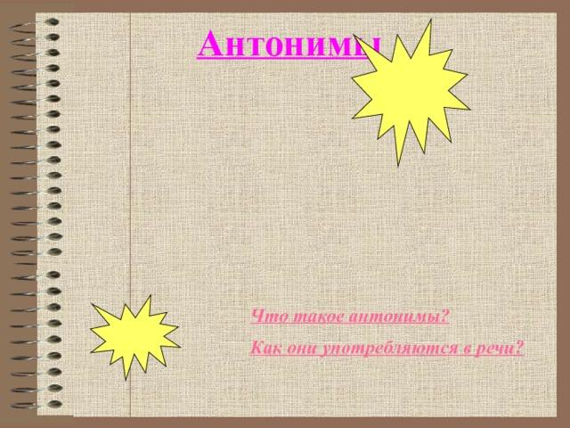 Антонимы Что такое антонимы? Как они употребляются в речи?