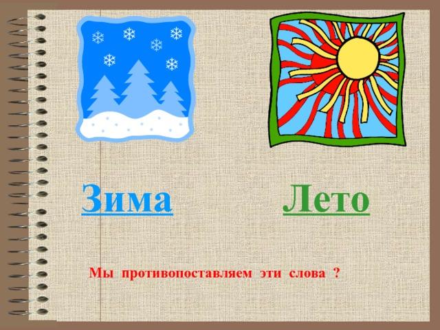 Лето Зима Мы противопоставляем эти слова ?