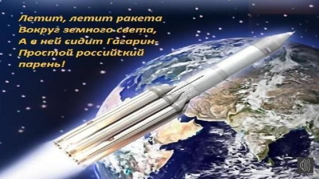 День космонафта