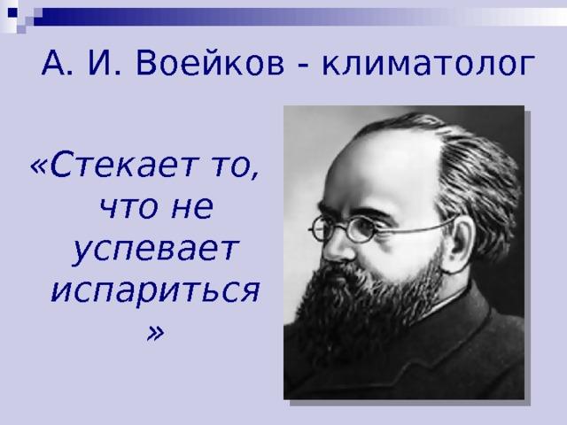 А. И. Воейков - климатолог «Стекает то, что не успевает испариться»