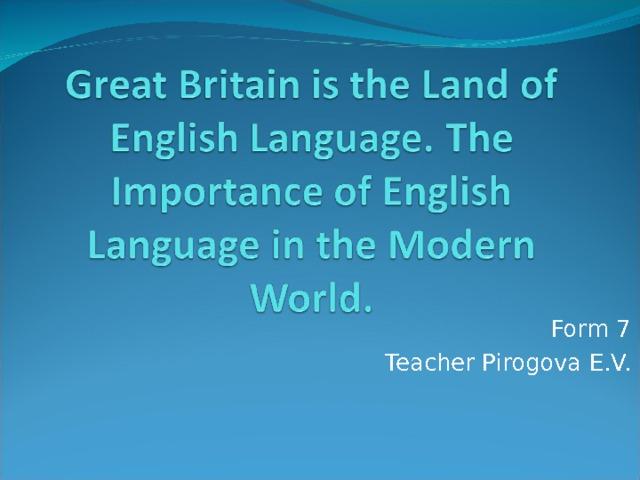 Form 7  Teacher Pirogova E.V.