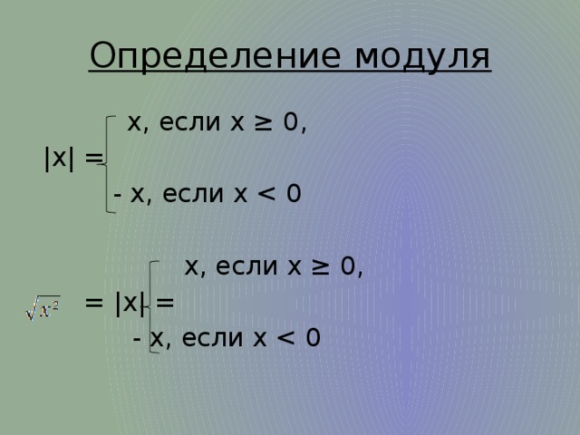 Определение модуля    х, если х ≥ 0,  |х| =    - х, если х      х, если х ≥ 0,  = |х| =      - х, если х < 0