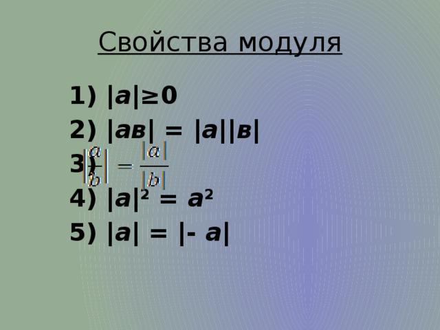 Свойства модуля  1) | а |≥0  2) | ав | = | а || в |  3)  4) | а | 2 = а 2  5) | а | = |- а |