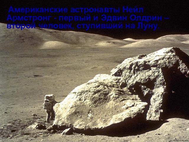 Американские астронавты Нейл Армстронг - первый и Эдвин Олдрин – второй человек, ступивший на Луну.
