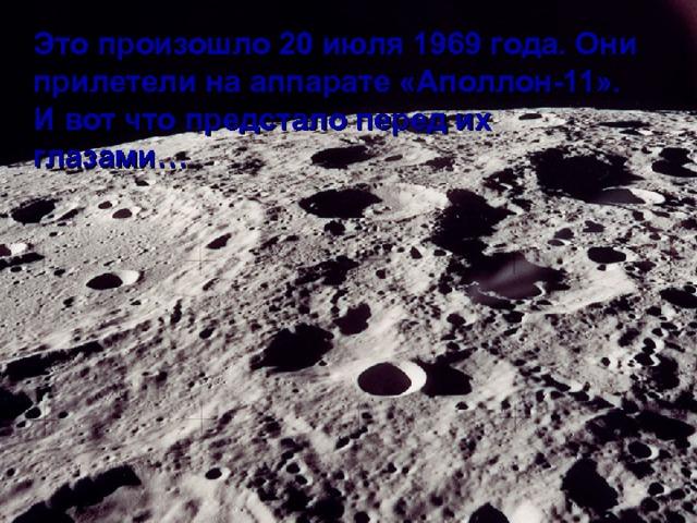 Это произошло 20 июля 1969 года. Они прилетели на аппарате «Аполлон-11». И вот что предстало перед их глазами…