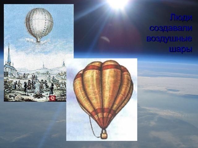 Люди создавали воздушные шары