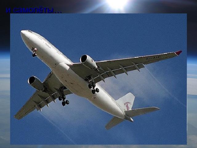 и самолёты…