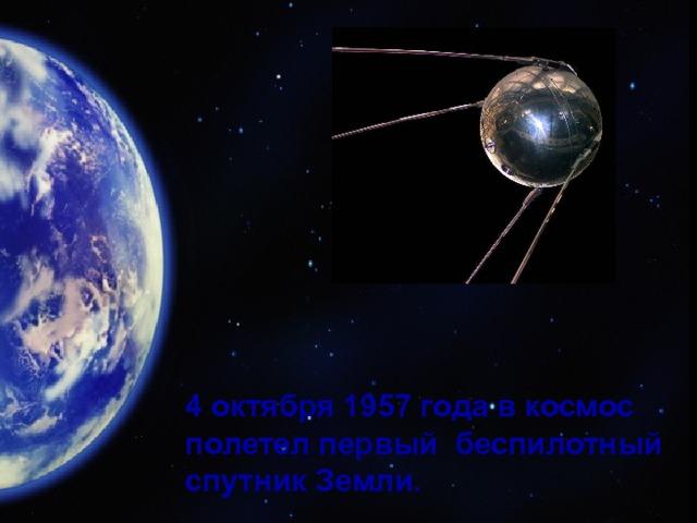 4 октября 1957 года в космос полетел первый беспилотный спутник Земли.