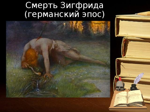 Смерть Зигфрида  (германский эпос)