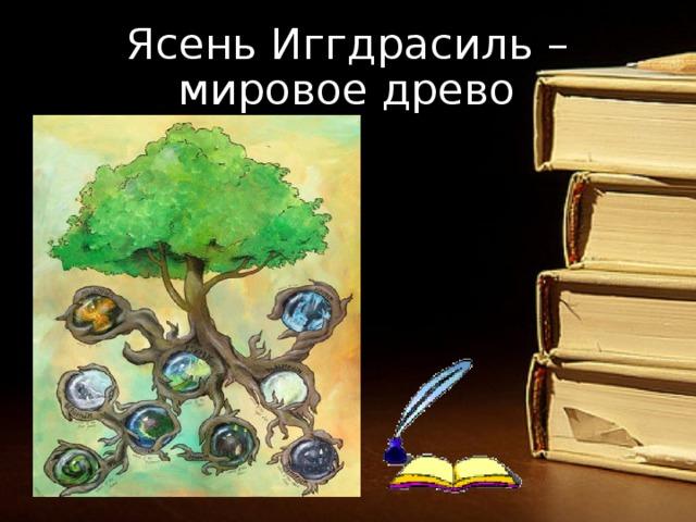 Ясень Иггдрасиль – мировое древо