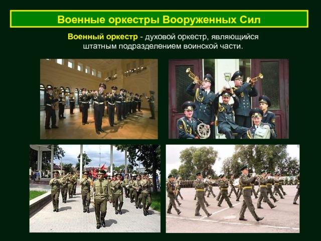 Военные оркестры Вооруженных Сил Военный оркестр  - духовой оркестр, являющийся штатным подразделением воинской части.