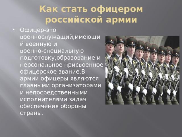 Как стать офицером российской армии доклад 32