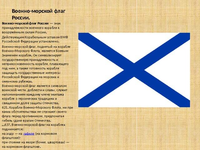 флаги вмф россии значения указывает то