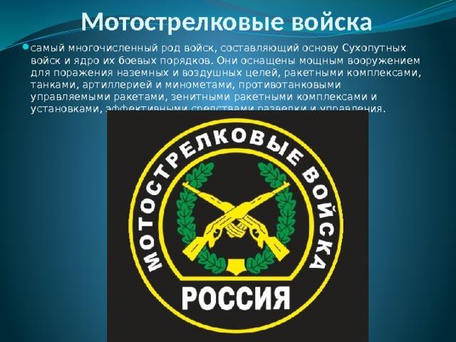 Открытки с днем мотострелковых войск поздравления, открытка лет юбилеем