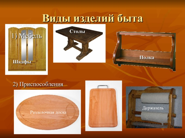 Столы 1) Мебель Полка Шкафы 2) Приспособления Держатель Разделочная доска