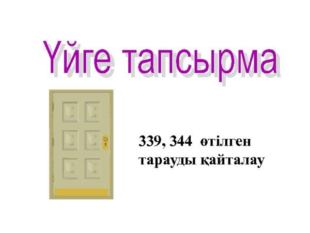 339, 344  өтілген тарауды қайталау