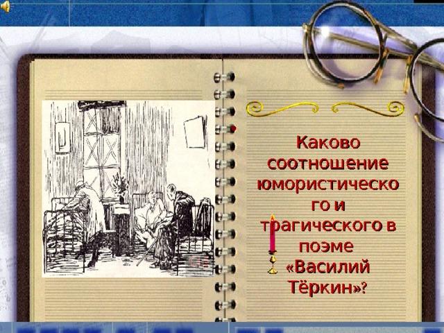 Каково соотношение юмористического и трагического в поэме «Василий Тёркин»?