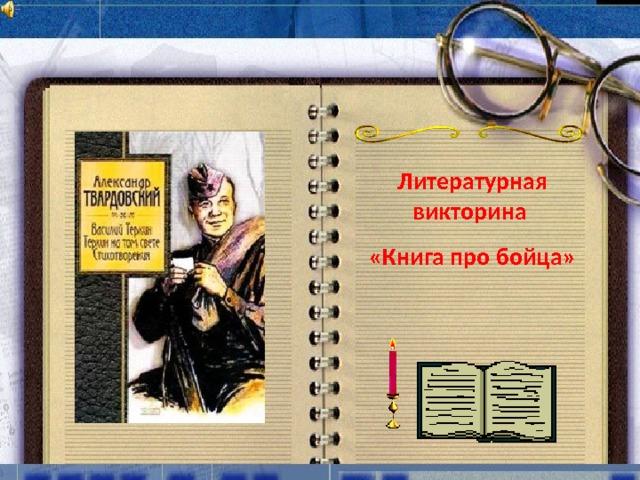 Литературная викторина «Книга про бойца»