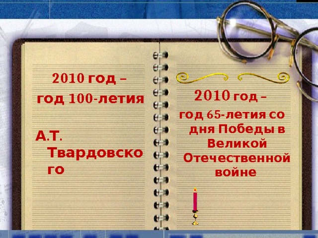 2010 год – год 100-летия А.Т. Твардовского 2010 год – год 65-летия со дня Победы в Великой Отечественной войне