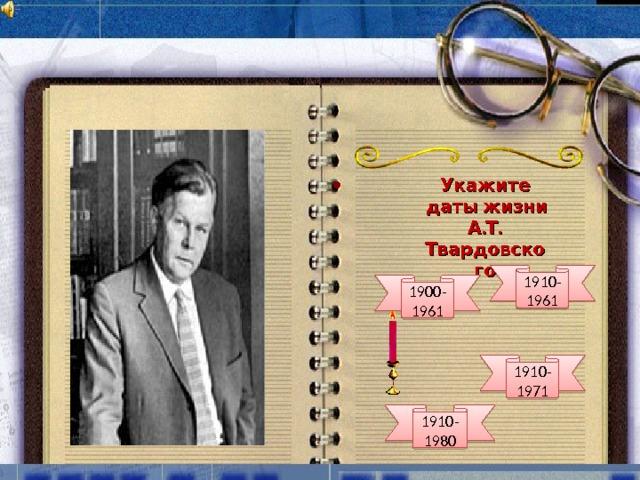 Укажите  даты жизни А.Т. Твардовского 1910-1961 1900-1961 1910-1971 1910-1980