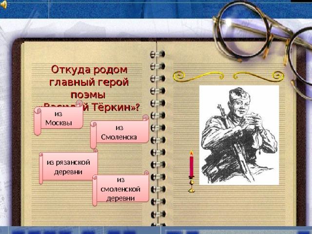 Откуда родом главный герой поэмы «Василий Тёркин»? из Москвы из Смоленска из рязанской деревни из смоленской деревни