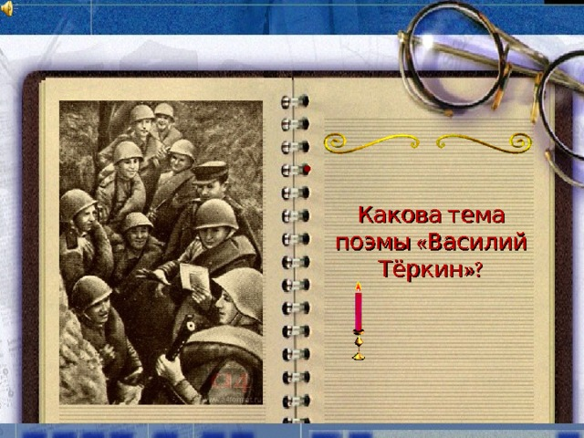 Какова тема поэмы «Василий Тёркин»?