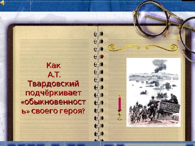 Как  А.Т. Твардовский подчёркивает «обыкновенность» своего героя?