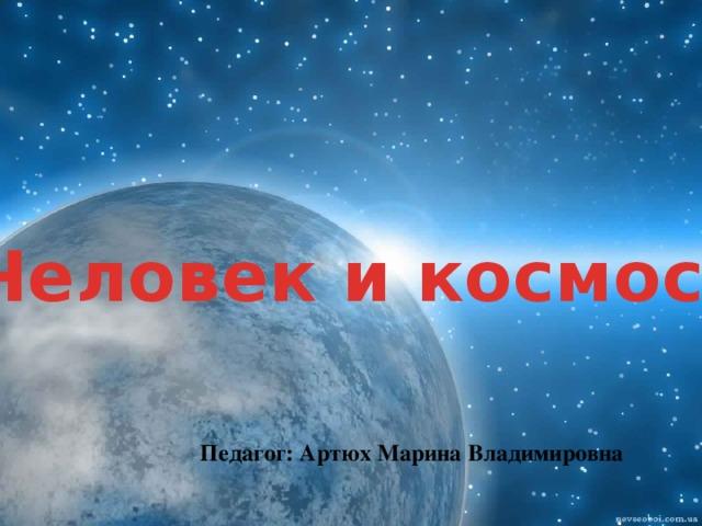 «Человек и космос». Педагог: Артюх Марина Владимировна