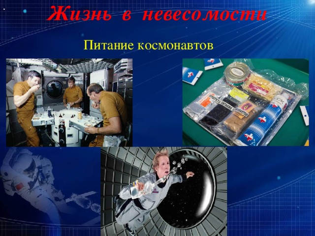 Жизнь в невесомости   Питание космонавтов