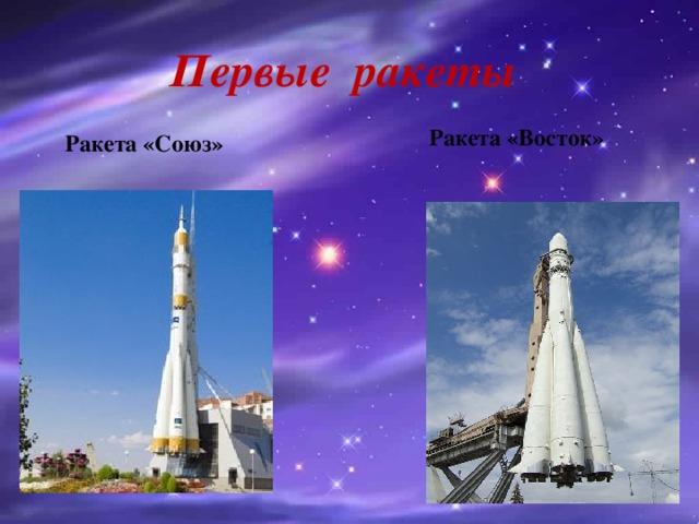 Первые ракеты Ракета «Восток» Ракета «Союз»