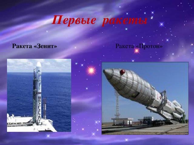 Первые ракеты Ракета «Зенит» Ракета «Протон»