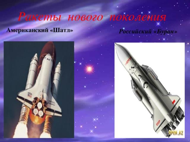 Ракеты нового поколения Американский «Шатл» Российский «Буран»