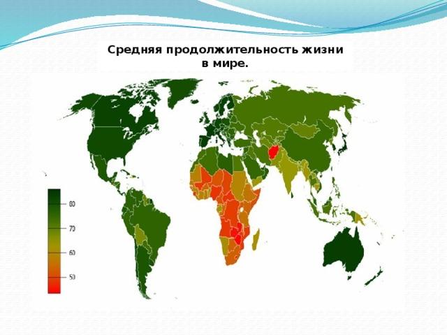 Средняя продолжительность жизни в мире.