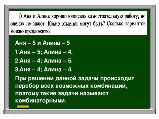 Интересные задачи по комбинаторике с решением решение задач 8 класса по алгебре теляковский