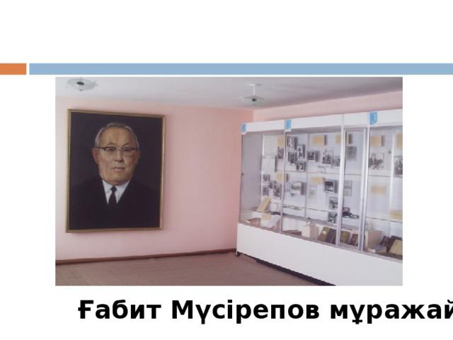 Ғабит Мүсірепов мұражайы