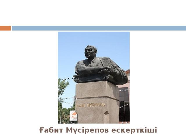 Ғабит Мүсірепов ескерткіші