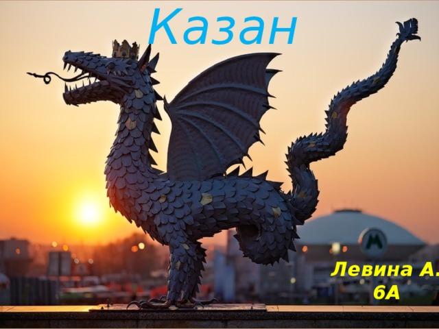 Казан Левина А. 6А