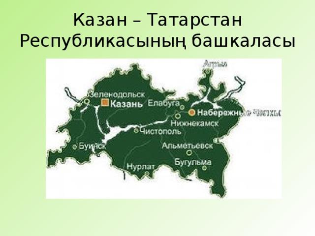 Казан – Татарстан Республикасының башкаласы