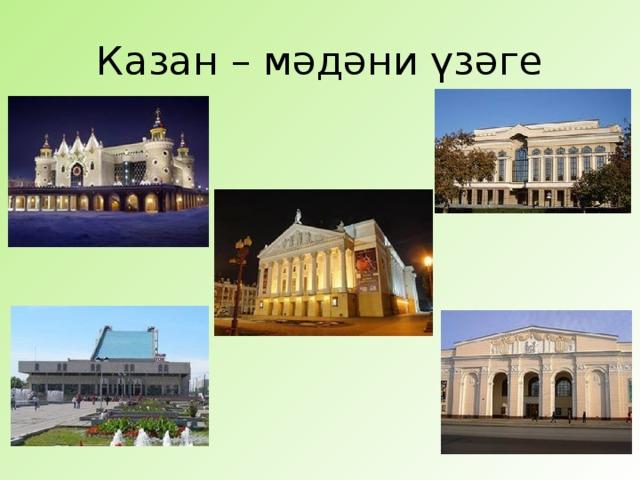Казан – мәдәни үзәге
