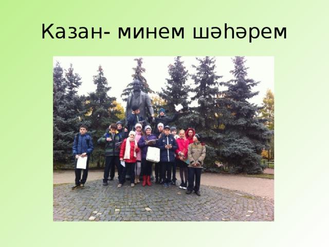 Казан- минем шәһәрем