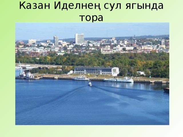 Казан Иделнең сул ягында тора