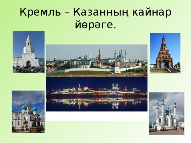 Кремль – Казанның кайнар йөрәге.