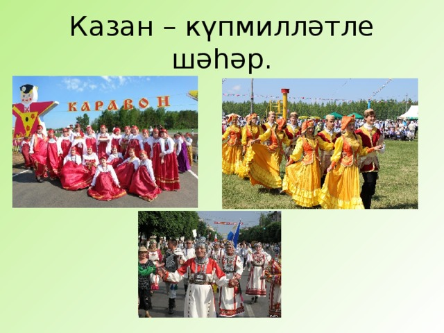 Казан – күпмилләтле шәһәр.