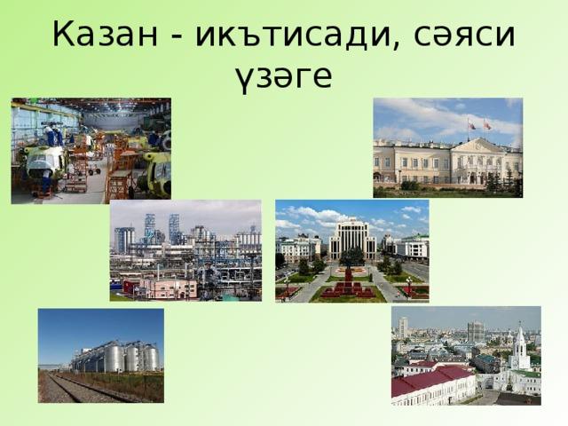Казан - икътисади, сәяси үзәге
